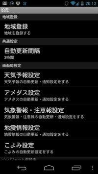 ss天気予報 new!