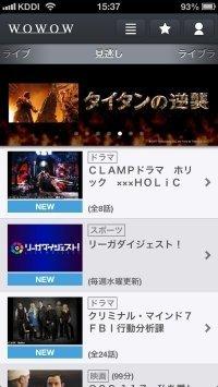 WOWOWメンバーズオンデマンド-Android-iPhone