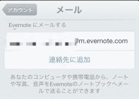 Evernoteのメールアドレス