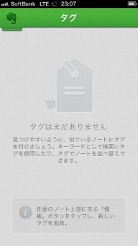 Evernote タグ
