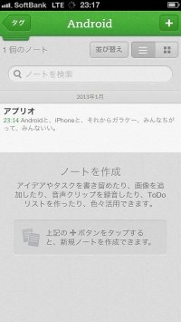 Evernote Androidタグで絞り込み