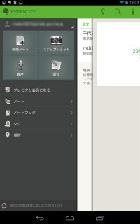 Evernote(Android) トップ画面