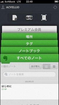 Evernote(iPhone) トップ画面