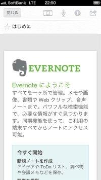 Evernote はじめに