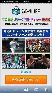 スポーツLIFE