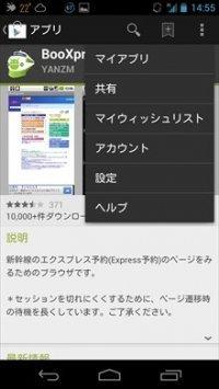 Google Playストアで履歴の削除やウィッシュリスト機能が利用可能に