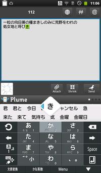 FSKAREN(R) for Android