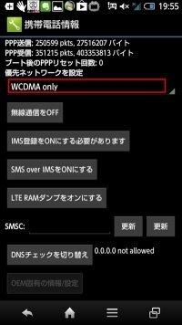 LTE Setting