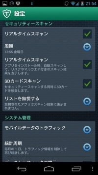 TrustGo アンチウイルス&モバイルセキュリティ