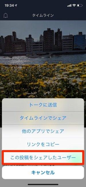 LINE タイムライン 動画  通知