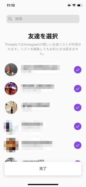 インスタグラムの「親しい友だち」限定で繋がるアプリ「THreads」が登場