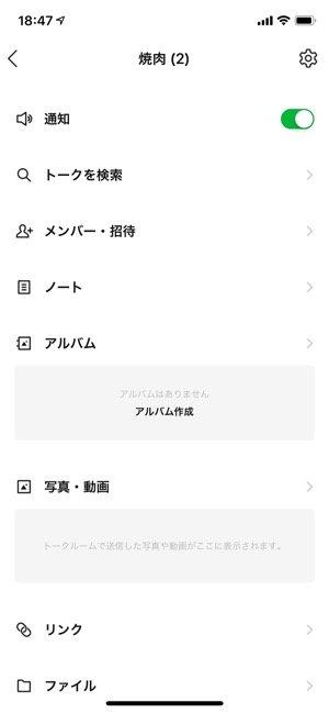 LINEアルバム 複数人トーク