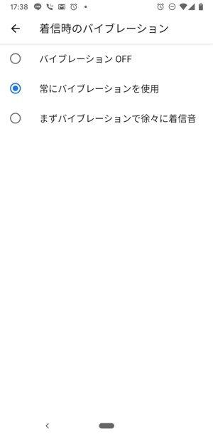 Android 端末のバイブ設定