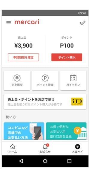 メルペイ Android対応 3