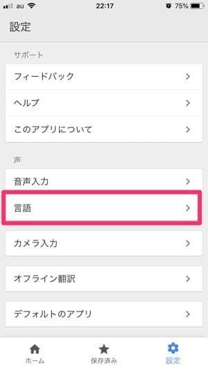 Google翻訳の基本設定