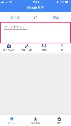 Google翻訳 テキスト(文字)入力で翻訳