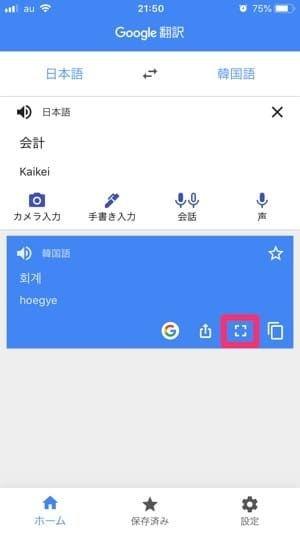 Google翻訳 その他の便利機能