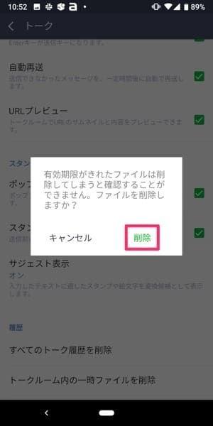 Android版アプリでキャッシュや画像データを削除する方法