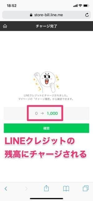 LINE STORE スタンプ購入方法