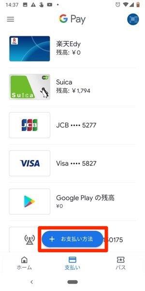 Google Pay 支払い方法を追加する