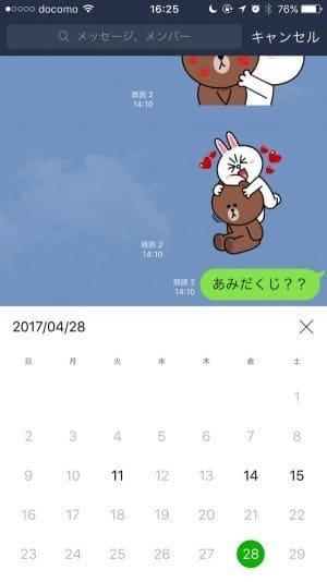 LINE:カレンダー検索