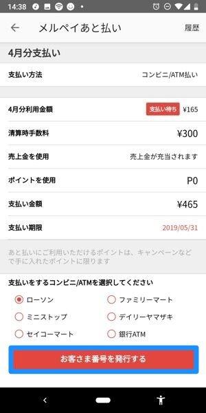 メルペイ あと払い コンビニ/ATM