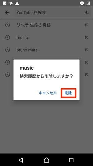 YouTubeアプリ 検索履歴 削除