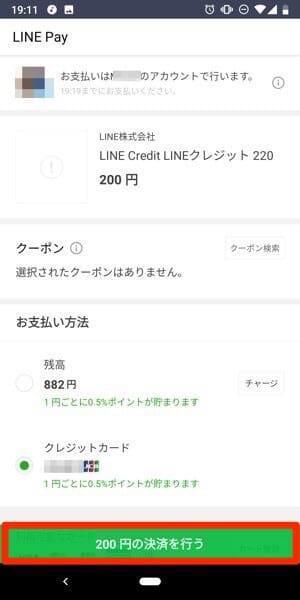 LINE Payの支払い画面に移動する