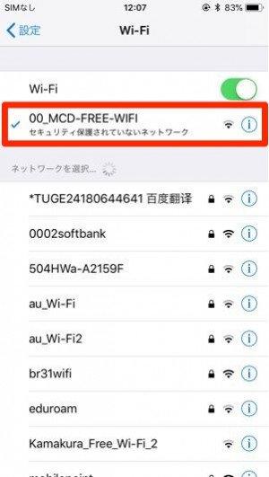 00_MCD-FREE-WIFIをタップ