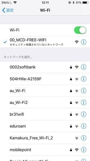 00_MCD-FREE-WIFIに接続される