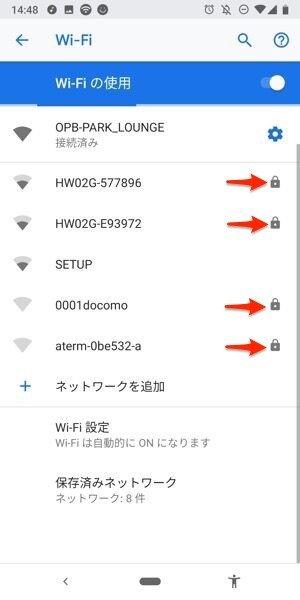 暗号化されているネットワークには鍵アイコンが付く