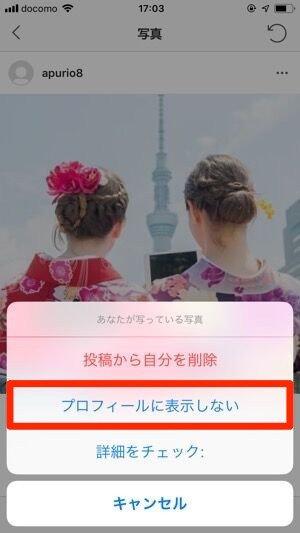 iOS版インスタグラム画面
