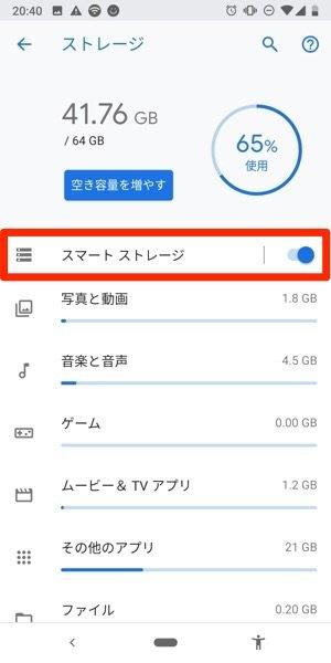 Androidスマホ スマートストレージ