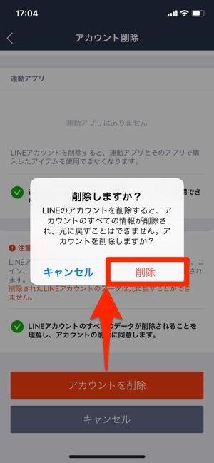 LINE アカウント変更 アカウントの削除