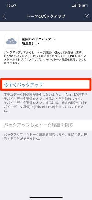 LINE 引き継ぎ トーク履歴 バックアップ iPhone