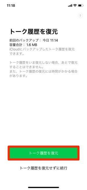 LINE 引き継ぎ トーク履歴の復元 iPhone