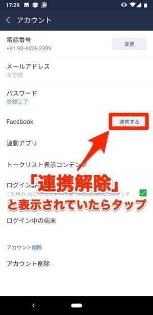 LINE アカウント 複数作成 Facebook連携の解除