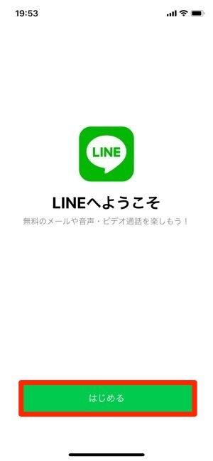 LINE アカウント 複数作成 Facebookアカウントでログイン