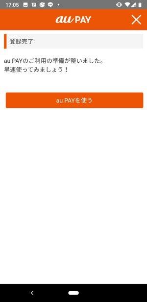 au PAYの利用開始手続きをする