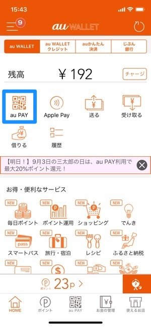 QRコードを表示して支払う