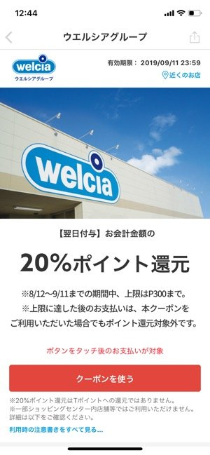 welcia(ウエルシア)で使える20%ポイント還元クーポン