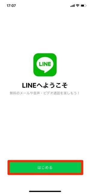 LINE ログイン