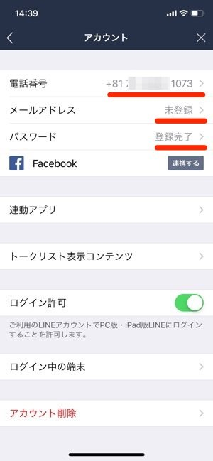 LINE バックアップ 友達リストやアルバムなどのLINEアカウントデータ
