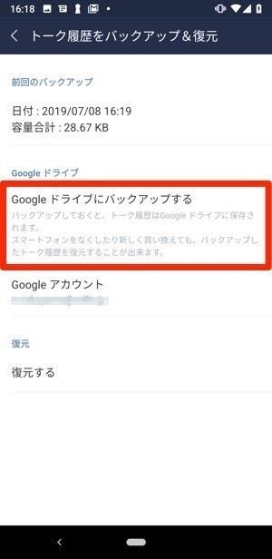 LINE バックアップ Android トーク履歴