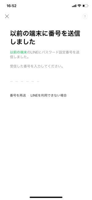 LINE 引き継ぎ パスワード未設定