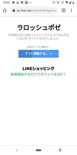 LINEポイント ショッピング