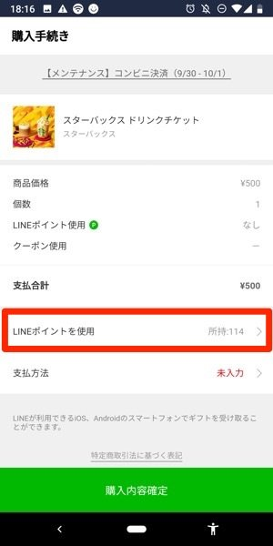 LINEポイント LINEギフト