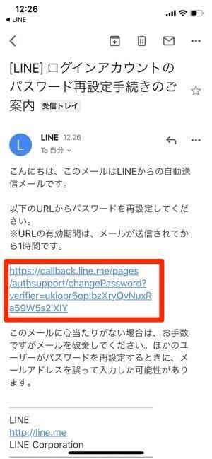 LINE 故障 パスワードを再発行