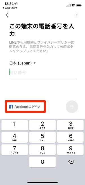 LINE 故障 Facebook連携