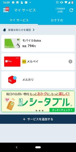 メルペイ iD設定 Android